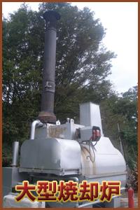 吉岡組 大型焼却炉