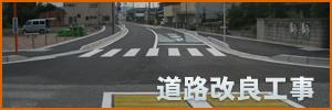 道路改良工事(公共工事)のイメージ
